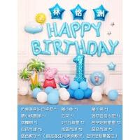 一周岁生日布置 宝宝一周岁儿童生日快乐趴体主题派对场景布置装饰背景墙气球套餐