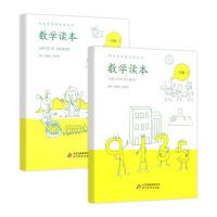 全套2本 数学读本一年级上册下册注音版趣味数学思维启蒙专项练习题册儿童读物小学一年级数学思维训练辅导练习册课外阅读书