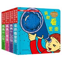 绘本0 3岁洞洞书 全套4册 中英双语 1岁宝宝绘本撕不烂 猜猜我是谁 婴儿宝宝翻翻书益智早教启蒙认知趣味奇妙的洞洞玩具