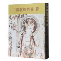 中国敦煌壁画全集4,敦煌,隋 经典莫高窟中国古代历代壁画