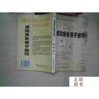 【二手旧书9成新】成功家长教子技巧(下册)――金色童年家庭教育系列丛书
