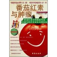 【二手旧书9成新】番茄红素与肿瘤 伊利亚,姚铭 9787801413376 台海出版社