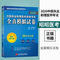 北航:(2020)中医执业助理医师资格考试全真模拟试卷