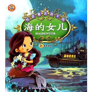 悦读童话找不同――海的女儿