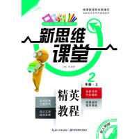 精英教程 新思维课堂 2年级上 (配人教版) (1版1次)