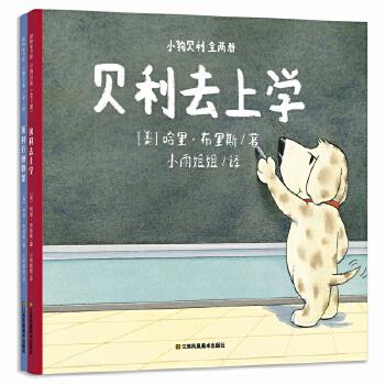 """耕林童书馆:""""小狗贝利""""系列(全两册)(讲述校园行为养成的幽默故事绘本,让你的宝宝憧憬并爱上校园生活!) 讲述校园行为规范的幽默绘本,让我们一起爱上校园吧!"""