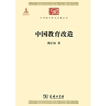 中国教育改造(中华现代学术名著4)