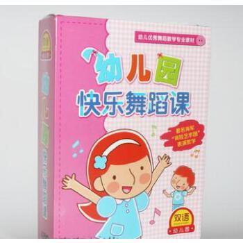 幼儿园快乐舞蹈课 4DVD 幼儿舞蹈教程光盘 儿童舞蹈教学光碟 正版