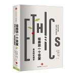给善恶一个答案:身边的伦理学(第七版) 路易斯.波伊曼 著 善恶之间是否有答案 中信出版社图书 畅销书 正