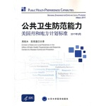 公共卫生防范能力:美国州和地方计划标准(2011年3月)(W)