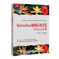 人民邮电:Serverless架构应用开发 Python实现