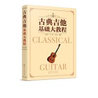 古典吉他基础大教程 古典吉他初级进阶教程 一本助您从零达到中高级水平 甩掉 初学者 称号 玩转古典吉他 适应面广泛 简