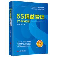 6S精益管理(工具执行版)管理源于细节 精益成就卓越 6S精益管理 成功先人一步 精益管理书籍