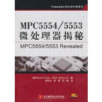 MPC5554/5553微处理器揭秘(内附光盘1张)