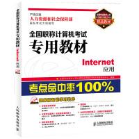 全国职称计算机考试专用教材――Internet应用