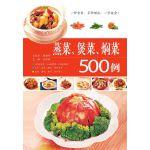 蒸菜、煲菜、焖菜500例