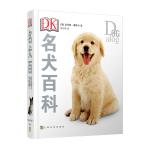 DK名犬百科[平装]