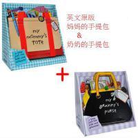 【现货合售】英文原版 My Mommy's Tote & My Granny's Purse 妈妈手提包 + 奶奶手提包