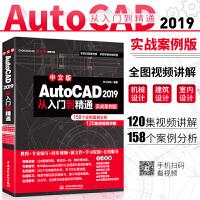 2019新版cad教程书籍AutoCAD2019从入门到精通cad2007autocad机械制图绘图建筑工程室内设计机