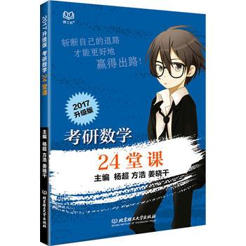 考研数学24堂课 杨超 方浩 姜晓千 9787568219129