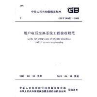 用户电话交换系统工程验收规范 GB/T50623-2010 本社 9158017756203