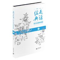 走近经典 语文阅读新视野(六)