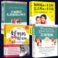 全4册尹建莉好妈妈胜过好老师+正面管教+如何说孩子才会听怎么听才肯定说+正面解读儿童情绪心理学育儿书籍父母必读教育孩子