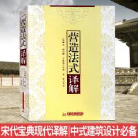 《营造法式》译解 李诫著 古书新译 宋式古建筑深度解读 宋代中式传统建筑 设计 做法 施工 图样