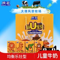 【 11.11大促】欧亚益U宝贝均衡乐壮型儿童早餐牛奶125g*16盒/箱礼盒整箱