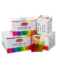 掌握GRL02101大容量水彩笔补充液墨水添加水可水洗彩色墨水12/18/24/36色
