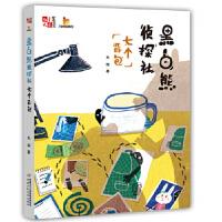 《儿童文学》童书馆:大拇指原创――黑白熊侦探社(七个背包)全彩特别版,东琪,9787514853315,中国少年儿童出