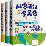 从零开始学英语入门(发音、口语、语法)(套装3册)