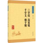 三字经・百家姓・千字文・弟子规(中华经典藏书・升级版)