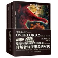 OVERLORD.2 鲜血的女武神・蜥蜴人勇者