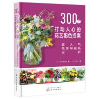 现货正版 300个打动人心的花艺配色提案 超人气花束与花礼设计 300例人气花束花礼图鉴花束容器插花倒挂花束花艺设计案例