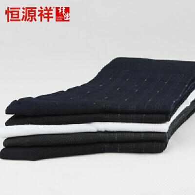 恒源祥袜子男春夏新款男袜 5双装 圣麻袜透气袜网眼商务男袜中筒袜S12
