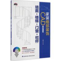家装细部装饰CAD精选图集墙面・楼梯・门窗・栏杆 理想・宅 编