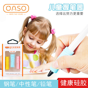 优尚小学生幼儿童握笔器成人钢笔/中性笔/铅笔矫姿笔套写字矫正器