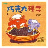 预售巧克力�N子 儿童童书 进口台版正版繁体中文书籍