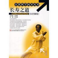 【二手书8成新】长寿之道(医疗保健卷 王天瑞 山东科学技术出版社