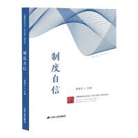 江苏人民:制度自信.中国特色社会主义(四个自信)研究丛书