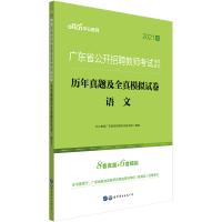 中公教育2021广东省公开招聘教师考试:历年真题及全真模拟试卷语文