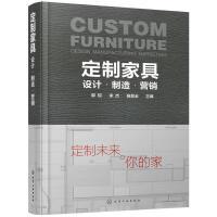 正版 定制家具 设计 制造 营销 家具设计生产销售营销服务基本知识书籍 定制家具企业管理框架构造设计 家具设计室内设计