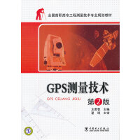 全国高职高专工程测量技术专业规划教材――GPS测量技术 第2版