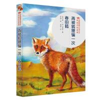 再被狐狸骗一次・春田狐