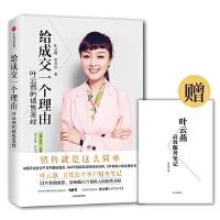 给成交一个理由 叶云燕 影响数百万保险人的销售圣经