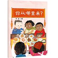 你从哪里来?(幼儿园的大班里,来了一对非洲籍的双胞胎,肤色、语言、习惯都不一样,小朋友们会怎么办?)
