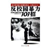 【二手书8成新】反校园暴力101招 米歇尔・艾略特 重庆出版社