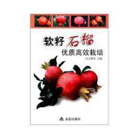 [二手旧书9成新]软籽石榴优质高效栽培,冯玉增,金盾出版社, 9787508242903