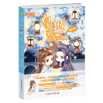 意林:轻小说萌萌部落系列07--皇城第一偶像天团3